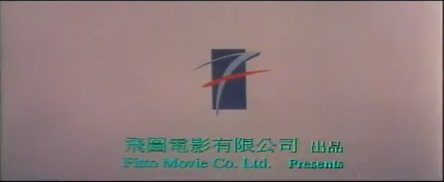 Fitto Movie 1993