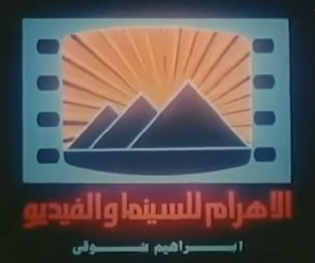 Al Ahram for Cinema and Video (1980s)