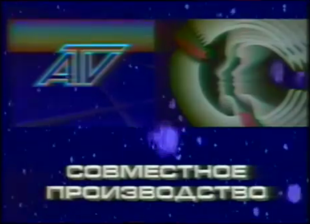 ATV with an unknown company (1990)